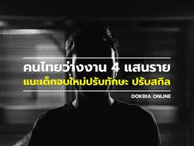 คนไทยว่างงาน 4 แสนราย แนะเด็กจบใหม่ปรับทักษะ ปรับสกิล