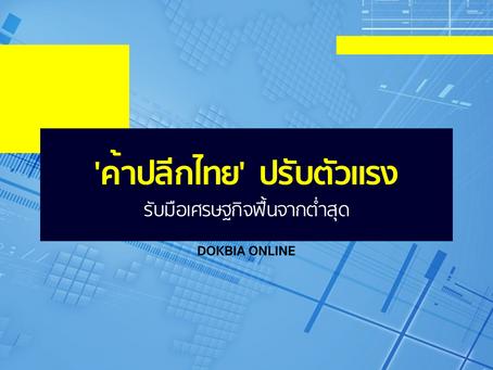 'ค้าปลีกไทย' ปรับตัวแรง...รับมือเศรษฐกิจฟื้นจากต่ำสุด