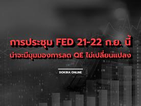 เฟดน่าจะยังคงมีมุมมองต่อการปรับลด QE ไม่เปลี่ยนแปลง ในการประชุมวันที่ 21-22 ก.ย. นี้