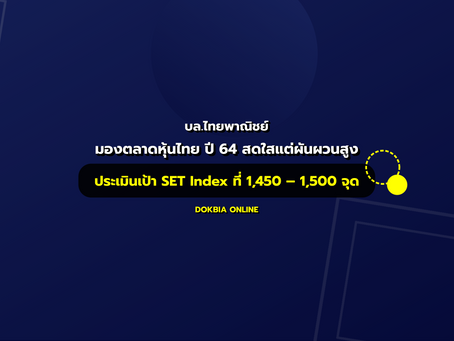 บล.ไทยพาณิชย์ มองตลาดหุ้นไทยโดยรวมปี '64 มีแนวโน้มสดใสแต่ยังคงผันผวนสูง