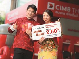 ซีไอเอ็มบี ไทย จัดแคมเปญ 'ตรุษจีนอินเลิฟ' ด้วยเงินฝากประจำ เพิ่มค่าสบายใจ 24 เดือน รับดอกเบี