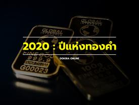 """2020 ปีแห่ง """"ทองคำ"""""""