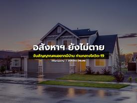 อสังหาฯ ยังไม่ตาย-จับสัญญาณคนอยากมีบ้าน ท่ามกลางโควิด-19