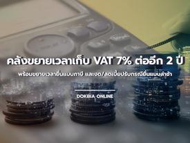คลังขยายเวลาเก็บ VAT 7% ต่ออีก 2 ปี พร้อมขยายเวลายื่นแบบภาษี และงด/ลดเบี้ยปรับกรณียื่นแบบล่าช้า