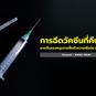 กรุงศรีชี้ การฉีดวัคซีนที่คืบหน้าอาจเป็นแรงหนุนการฟื้นตัวความเชื่อมั่นและภาคท่องเที่ยวไทยในระยะถัดไป