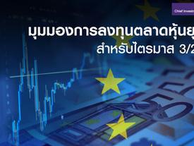 มุมมองการลงทุนตลาดหุ้นยุโรปสำหรับไตรมาส 3/2021
