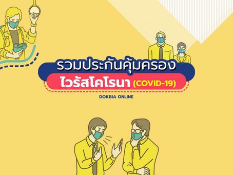 รวมประกันคุ้มครองไวรัสโคโรนา (COVID-19)