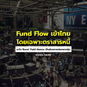 Fund Flow เข้าไทย โดยเฉพาะตราสารหนี้...ระวัง Bond Yield ผันผวน เป็นอันตรายต่อตลาดหุ้น