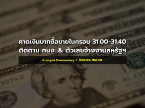 กรุงศรีคาดเงินบาทซื้อขายในกรอบ 31.00-31.40 ติดตาม กนง., ตัวเลขจ้างงานสหรัฐฯ