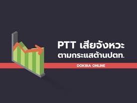 PTTเสียจังหวะตามกระแสต้านปตท.