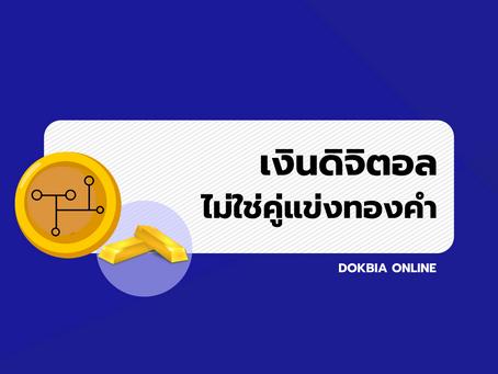 เงินดิจิตอล ไม่ใช่คู่แข่งทองคำ