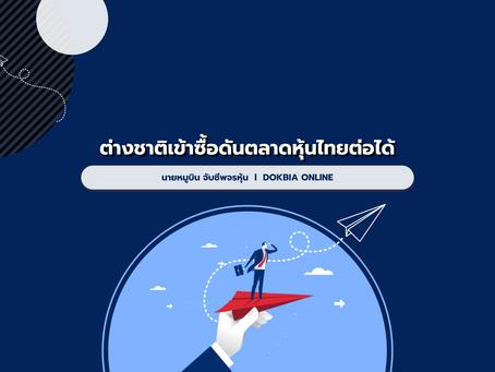 ต่างชาติเข้าซื้อดันตลาดหุ้นไทยต่อได้...ปัจจัยหนุนจากวัคซีน !