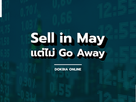 Sell in May แต่ไม่ Go Away