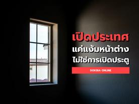 """เปิดประเทศ """"แค่แง้มหน้าต่าง ไม่ใช่การเปิดประตู"""""""