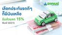 อาคเนย์ ชวนทำประกันภัยรถยนต์ออนไลน์ง่ายๆแค่คลิกก็คุ้มครองทันที พร้อมรับโปรเด็ดลดสูงสุดถึง 15%