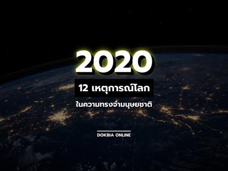 2020 ปี ที่คนไม่ลืม...12 เหตุการณ์โลก ในความทรงจำมนุษยชาติ