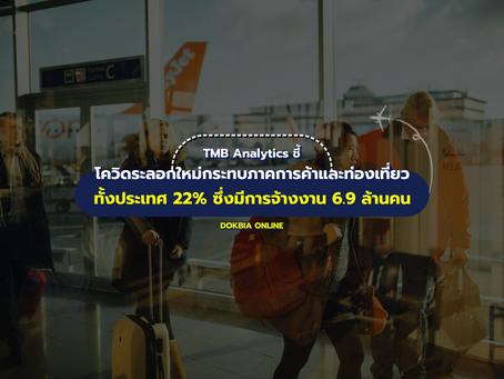 TMB Analytics ชี้โควิดระลอกใหม่กระทบภาคการค้าและท่องเที่ยวทั้งประเทศ 22% ซึ่งมีการจ้างงาน 6.9 ล้านคน