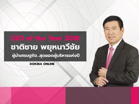 CEO of the Year 2018: ชาติชาย พยุหนาวีชัย ผู้นำเศรษฐกิจ...สุดยอดผู้บริหารแห่งปี