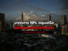มาตรการ NPL คลุมเครือ...ผลักภาระสถาบันการเงิน