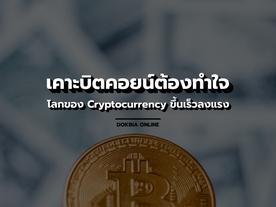 เคาะบิตคอยน์ต้องทำใจ...โลกของ Cryptocurrency ขึ้นเร็วลงแรง