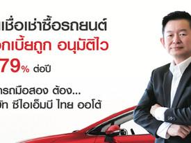 CIMB THAI Auto ช่วยลูกค้าฝ่าโควิด ออกรถมือสองช่วงวิกฤต ดอกเบี้ยพิเศษ 2.79% ต่อปี