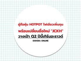 """ผู้ถือหุ้น HOTPOT ไฟเขียวเพิ่มทุน  พร้อมเปลี่ยนชื่อใหม่ """"JCKH""""...วางเป้า Q2 ปีนี้เทิร์นอะร"""