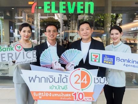 กสิกรไทยเปิดรับฝากเงิน 24 ชั่วโมง ผ่าน เซเว่น อีเลฟเว่นทั่วประเทศ