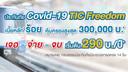 การ์ดไม่ตก ด้วยประกันภัย Covid-19 TIC Freedom จาก TIC ไทยประกันภัย...เจอ-จ่าย-จบ