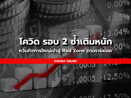 โควิด รอบ 2 ซ้ำเติมหนัก...หวั่นกิจการขนาดใหญ่จะเข้าสู่ Red Zone ตามรายย่อย
