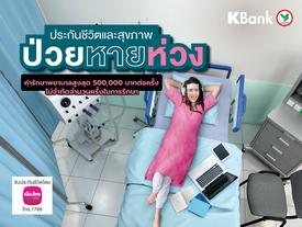 กสิกรไทย ออกประกันชีวิตและสุขภาพเหมาจ่าย...ชูจุดเด่นค่ารักษาพยาบาลสูงสุด 500,000 บาทต่อครั้ง