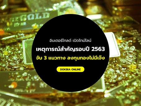 อินเตอร์โกลด์ เปิดไทม์ไลน์เหตุการณ์สำคัญรอบปี 2563...จับ 3 แนวทาง ลงทุนทองไม่มีเจ๊ง