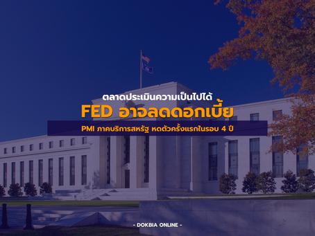ตลาดประเมินความเป็นไปได้ที่ FED จะลดดอกเบี้ย...PMI ภาคบริการสหรัฐ หดตัวครั้งแรกในรอบ 4 ปี