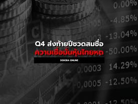 Q4 ส่งท้ายปีชวดสมชื่อ...ความเชื่อมั่นหุ้นไทยหด