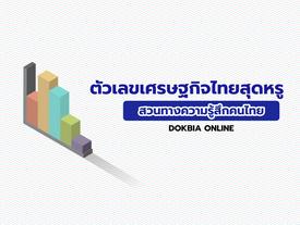 ตัวเลขเศรษฐกิจไทยสุดหรู สวนทางความรู้สึกคนไทย