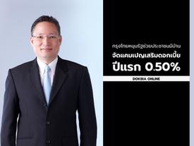 กรุงไทยหนุนรัฐช่วยประชาชนมีบ้าน จัดแคมเปญเสริมดอกเบี้ยปีแรก 0.50%
