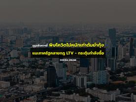 กูรูอสังหาฯชี้ พิษโควิดไม่หนักเท่าต้มยำกุ้ง..แนะภาครัฐคลายกฎ LTV กระตุ้นกำลังซื้อ