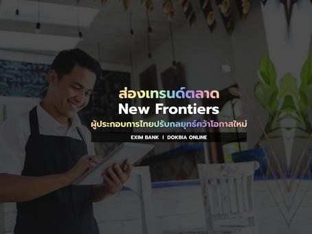 ส่องเทรนด์ตลาด New Frontiers : ผู้ประกอบการไทยปรับกลยุทธ์คว้าโอกาสใหม่