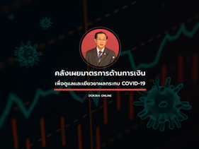 มาตรการด้านการเงินเพื่อดูแลและเยียวยาผลกระทบจากเชื้อไวรัสโคโรนา 2019
