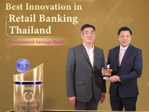 ธนาคารออมสิน คว้ารางวัล Best Innovation in Retail Banking Thailand2020