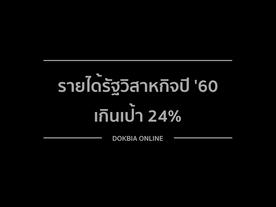 รายได้รัฐวิสาหกิจปี '60 เกินเป้า 24%