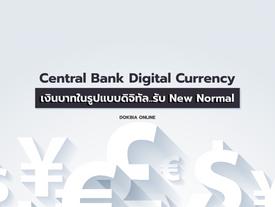Central Bank Digital Currency....เงินบาทในรูปแบบดิจิทัล..รับ New Normal