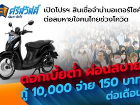 'เงินสดทันใจ' เปิดโปรฯ สินเชื่อจำนำมอเตอร์ไซค์....ลดดอกต่ำ 'กู้ 10,000 จ่าย 150 บาทต่อเดือน'