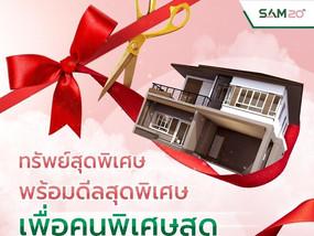 SAM รุกตลาด NPA จัดประมูลทรัพย์รอบพิเศษ พ่วงโปรแรง ฟรีโอน 1-2% นัดเปิดซอง 25 ก.ย.นี้