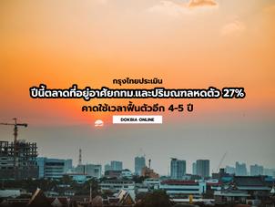 กรุงไทยประเมินปีนี้ตลาดที่อยู่อาศัยในกทม.และปริมณฑลหดตัว 27% คาดต้องใช้เวลาอีก 4-5 ปี