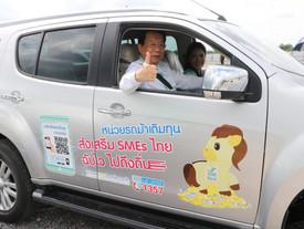 "SME Development Bank ปล่อยคาราวาน ""หน่วยรถม้าเติมทุนฯ"" ฉับไวไปถึงถิ่น"