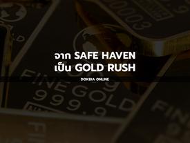 จาก SAFE HAVEN เป็น GOLD RUSH