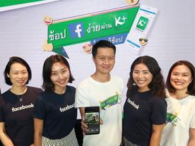 """เปิดตัวบริการสุดล้ำ """"Pay with K PLUS"""" ครั้งแรกในไทยให้จ่ายเงินในเฟซบุ๊กได้ง่ายๆ ผ่าน K PLUS"""