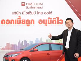 CIMB THAI AUTO สินเชื่อรถยนต์ในกลุ่มซีไอเอ็มบี ไทยประกาศยกเลิกการเรียกเก็บค่าติดตามทวงถามหนี้
