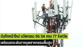 บันทึกหน้าใหม่ นวัตกรรม 5G ประเทศไทย...AIS ปูพรมเครือข่าย 5G SA ครบ 77 จังหวัด พร้อมเต็มสูบ
