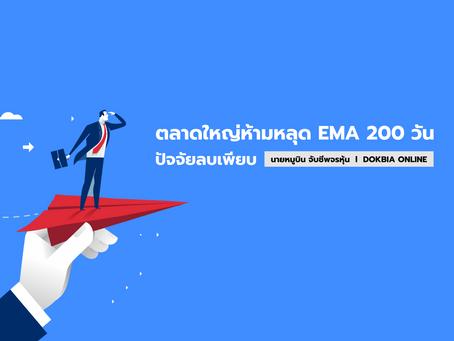 ตลาดใหญ่ห้ามหลุด EMA 200 วัน